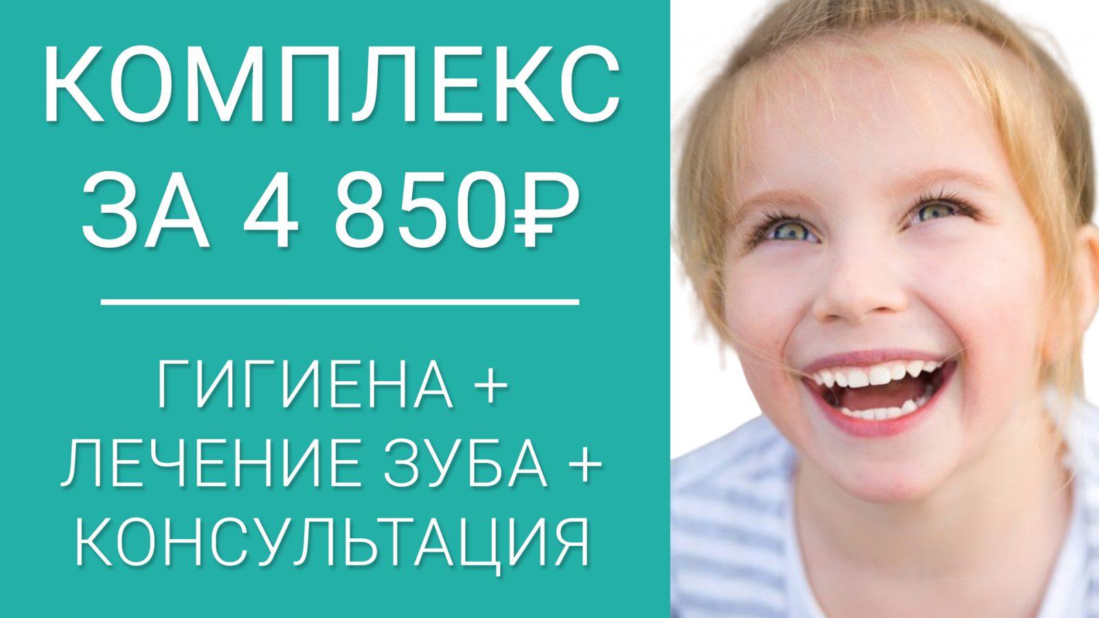 Комплекс для детей