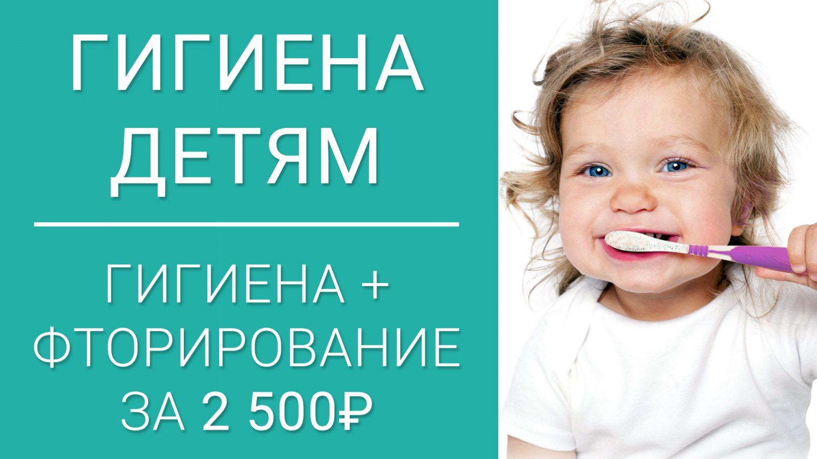 Гигиена молочных зубов