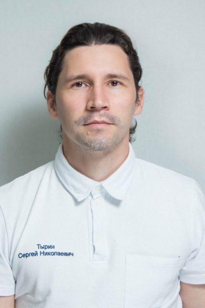 Тырин Сергей Николаевич