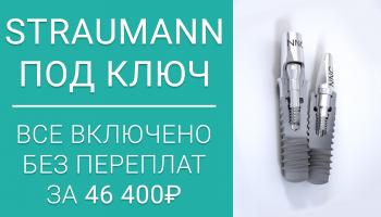 Имплантация Straumann BLT под ключ за 46400 р.! Без скрытых платежей!