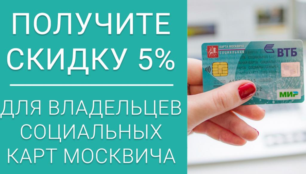 Скидка 5% по социальным картам москвича