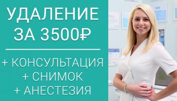 Удаление зуба за 3500 руб. под ключ!